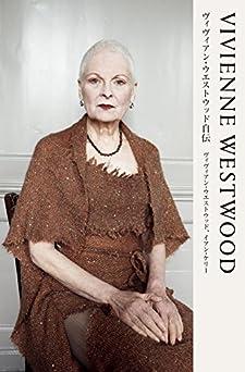 VIVIENNE WESTWOOD ヴィヴィアン・ウエストウッド自伝