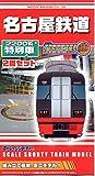 【限定】Bトレインショーティー 名鉄2200系特別車 2両セット【名鉄2200特別】