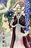 アンジェリク 3 (プリンセス・コミックスα)