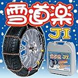 金属製タイヤチェーン 雪道楽JI YJ112