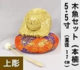 木魚セット【本楠 上彫り】 5.5寸 一式(布団9.0寸、撥(バイ)6号)
