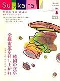 月刊 SuッKara (スッカラ) 2008年 08月号