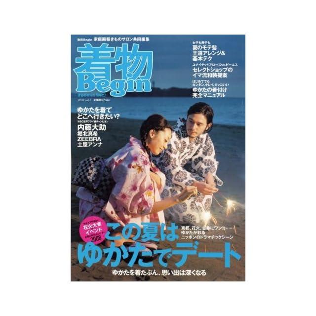 着物Begin 2008 vol.2 ―この夏はゆかたでデート (別冊Begin) (別冊ビギン) (ムック)