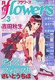月刊 flowers ( フラワーズ ) 2010年 03月号 [雑誌]