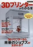 3Dプリンターがわかる本 (洋泉社MOOK)