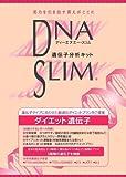 DNASLIM  ダイエット遺伝子分析キット(口腔粘膜用)
