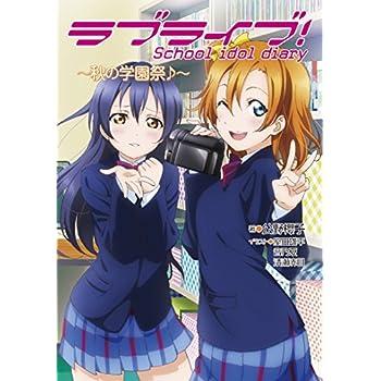 ラブライブ! School idol diary ~秋の学園祭♪~