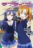 ���u���C�u! School idol diary ~�H�̊w���Ձ�~
