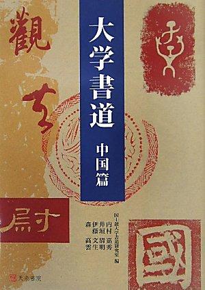大学書道 中国篇