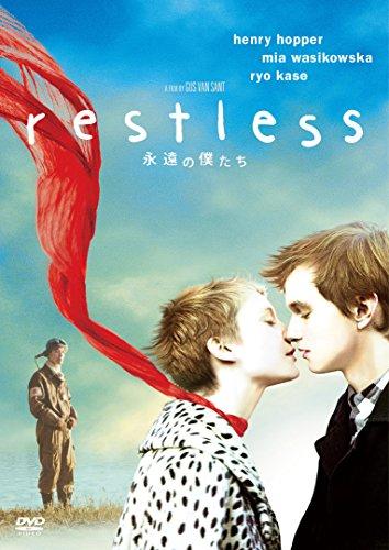 永遠の僕たち [SPE BEST] [DVD]