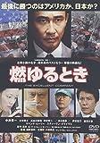 燃ゆるとき [DVD]