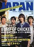 ROCKIN'ON JAPAN (ロッキング・オン・ジャパン) 2009年 12月号 [雑誌]