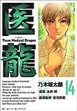 医龍 14―Team Medical Dragon (ビッグコミックス)