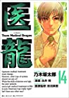 医龍 第14巻 2007年07月30日発売