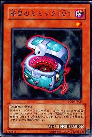 【シングルカード】遊戯王 暗黒のミミック LV1 SOD-JP009 ノーマル
