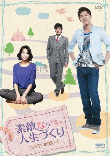 素敵な人生づくり DVD-BOX1