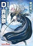吸血鬼ハンター27 D―貴族祭 (朝日文庫)