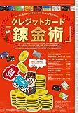 GetNaviセレクション クレジットカード最新「錬金術」 GetNavi特別編集
