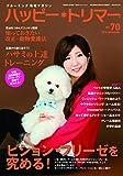 ハッピートリマー vol.70(2014年11月号)