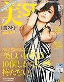持てちゃうサイズ美ST 2015年 07 月号 [雑誌]: 美ST(ビスト) 増刊