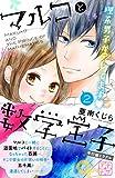 マルコと数学王子 プチデザ(2) 平行線ミラクル (デザートコミックス)
