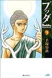ブッダ 9 新装版 (Kibo comics) (希望コミックス)