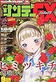 月刊 サンデー GX (ジェネックス) 2010年 09月号 [雑誌]