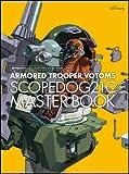 装甲騎兵ボトムズ スコープドッグ21Cマスターブック