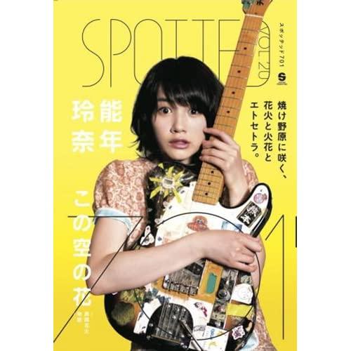 SPOTTED701/VOL.20