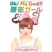 Oh! My God!! 原宿ガール