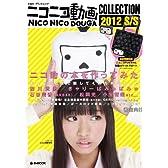 ニコニコ動画COLLECTION 2012 S/S (e-MOOK 宝島社ブランドムック)