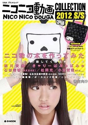ニコニコ動画COLLECTION 2012 S/S