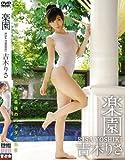 吉木りさ DVD『楽園』
