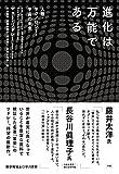 「進化は万能である:人類・テクノロジー・宇宙の未来」販売ページヘ