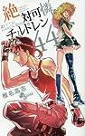 絶対可憐チルドレン 44 (少年サンデーコミックス)