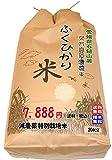 愛媛 石鎚山麓 久万高原清流米 減農薬特別栽培米 白米 ふくひかり 20kg 平成28年産 宇和海の幸問屋
