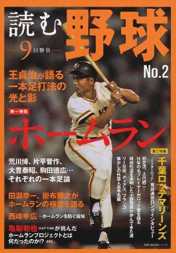 読む野球-9回勝負- NO.2 (主婦の友生活シリーズ)