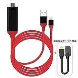 MEIYE 【最新バージョン】Lightning to HDMI変換 ケーブル 1080P対応 iPhoneで撮った写真/動画/ゲーム等をテレビに映す 設定不要 挿すだけ iPhone/iPad/iPod対応