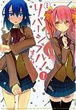 新装版 リバーシブル!(1) (IDコミックス わぁい!コミックス)