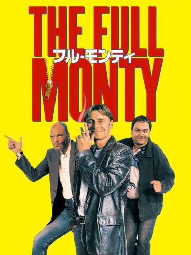 フル・モンティ (字幕版)