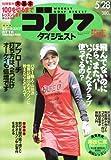 週刊ゴルフダイジェスト2013年5月28日号 [雑誌][2013.5.14]