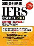 国際会計基準IFRS完全ガイド2011
