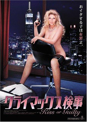 クライマックス検事 Kiss or Guilty [DVD]