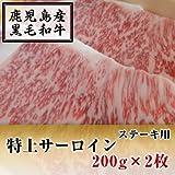 黒毛和牛 特上サーロイン ステーキ用 (200g×2枚)