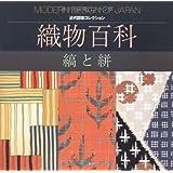 織物百科―縞と絣 (近代図案コレクション)