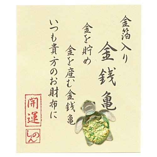 Japanese Money Sea Turtle New Year Festival Amulet Handmade Glass Talisman Decorative Tortoise Figure with Gold Leaf (Talisman Candle Love Drawing compare prices)