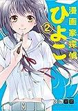 漫画家探偵ひよこ (2) (MFコミックス フラッパーシリーズ)