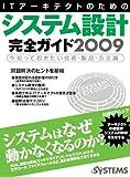 ITアーキテクトのためのシステム設計完全ガイド 2009―今知っておきたい技術・製品・方法論 (2009) (日経BPムック) (日経BPムック)
