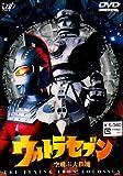 ウルトラセブン「空飛ぶ大鉄塊」 [DVD]