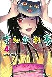 さんかれあ(4) (少年マガジンコミックス)